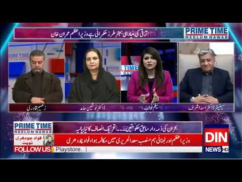 Prime Time with Neelum Nawab 19 February 2019