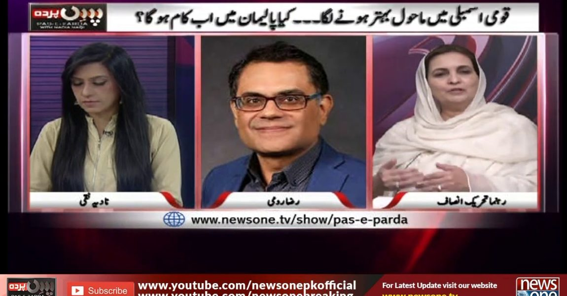 PaseParda with Nadia Naqi 19-06-2019