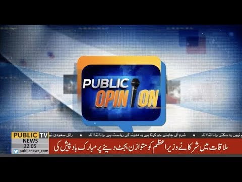 Public Opinion with Osama Tayyab | 02 July 2019 | Public News