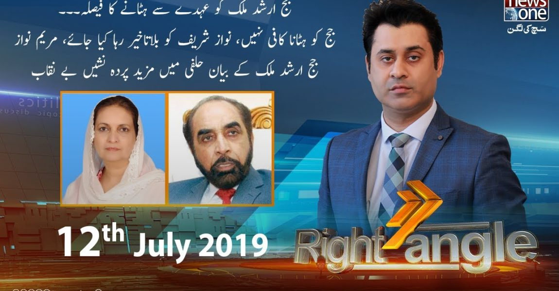 Right Angle on News One 12-July-2019