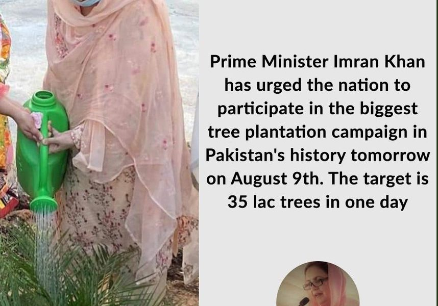 Prime Minister Imran Khan has urged the nation to participate in the biggest tree plantation campaign