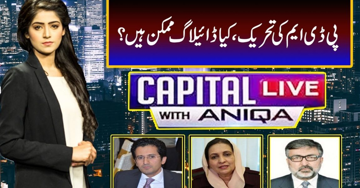 Capital Live with Aniqa Nisar