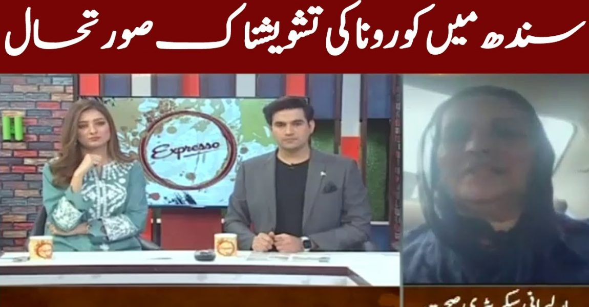 Exclusive Interview With Parliamentary Secretary For Health Dr. Nausheen Hamid | Expresso | IX2I