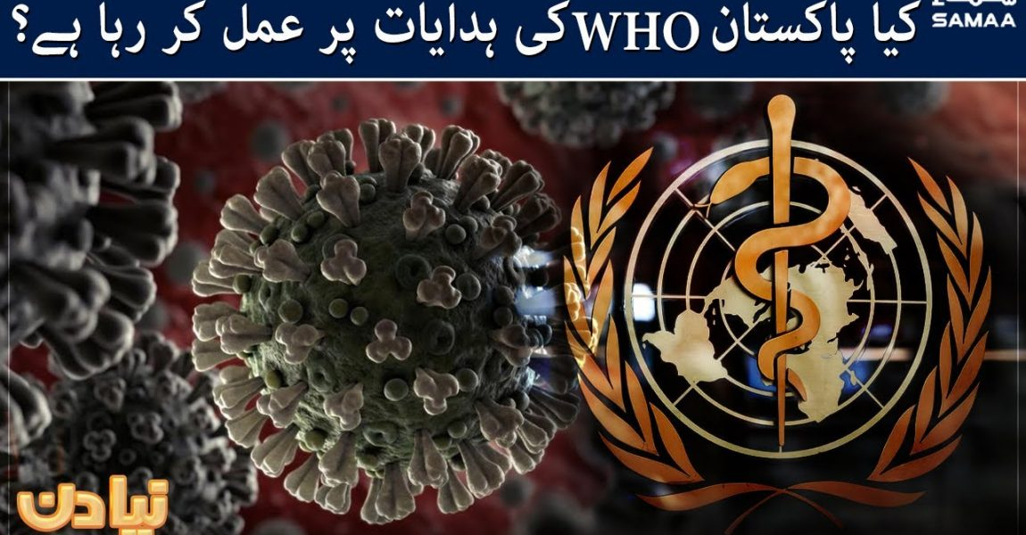 Is Pakistan complying with WHO guidelines?